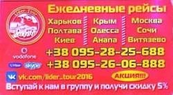 Пассажирские перевозки из Станицы Луганской - Lider Tour