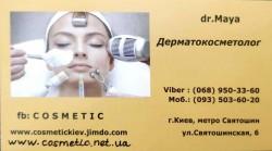 Дерматолог, косметолог инъекционист в Киеве на Святошино - Майя