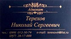 Адвокат - Терехов Николай Сергеевич