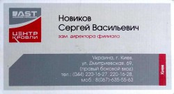 Новиков Сергей Васильевич: зам. директора филиала Центр Кровли
