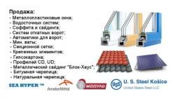 Производство и продажа металлочерепицы, профнастила, металлопроката Armadis