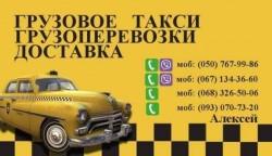 Грузовое такси Грузоперевозки Буча Ирпень Ворзель Гостомель Немешаево