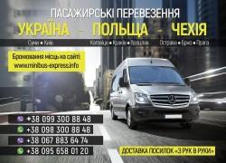 Пассажирские перевозки Сумы-Чехия(Прага,Острава, Брно,)