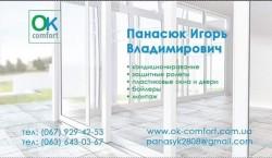 Сервис, ремонт кондиционеров любой сложности в Киевской области, Киеве