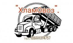 Вывоз мусора в Ирпене, вывоз мусора в Буче