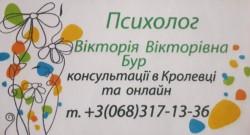 Вікторія Бур Психолог в Кролевці
