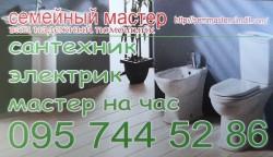 Сантехник, электрик Ирпень, Буча, Гостомель