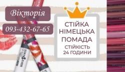 Продаж стійкої немецької помади в Обухові та Києві