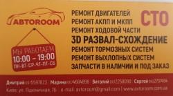 Автоroom СТО и авто магазин в Киеве