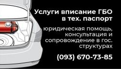 Помощь, юридическое сопровождение МРЕО Ирпень