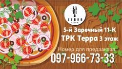 Пиццерия на Заречном. г. Кривой Рог