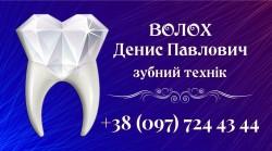 Зубний технiк у Кривому Розі Волох Денис