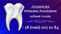 Зубний технiк ЛАЗАРЄВА  Сніжана