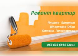 Ремонт квартир Плитка Ламинат Шпаклевка Обои Откосы Гипсокартон