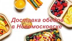 Доставка обедов в Новомосковске Каждый день новое меню. Домашняя кухня доставка Новомосковск