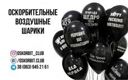 Оскорбительные воздушные шарики в Украине лучшее качество Оскорбительные воздушные шары / матерные шарики Украина