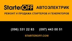 Автоэлектрик Ремонт и продажа стартеров и генераторов