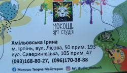 Мокошь Арт Студія в Ірпені.  Хмільовська Ірина