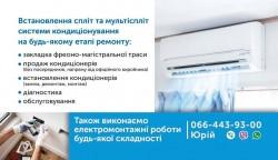 Установка кондиціонерів в Ірпені, Києві, Київській області