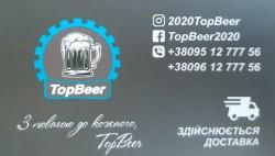 TopBeer в Ірпені. Магазин розливного пива в Ірпені