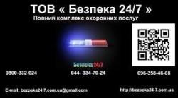 "ТОВ ""Безпека 24/7"".   Охорона та Безпека"