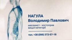 Массажист-костоправ в Ирпене Нагула Владимир