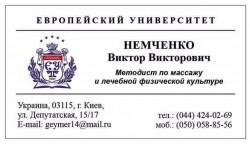 Масаж (Київ,Ірпінь,Буча,Ворзель,Гостомель)