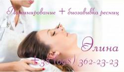 Ламинирование, биозавивка ресниц, кератиновое выпрямление волос, ботокс волос на Академгородке