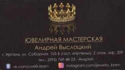 Ювелирная мастерская в Ирпене. Андрей Выслоцкий