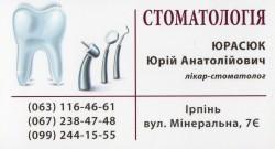 Стоматологія в Ірпені: Юрасюк Юрій
