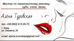 Мастер по перманентному макияжу. Туровская Алена
