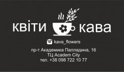Квіти та Кава. Цветы и кофе. Академгородок