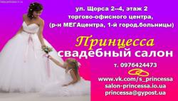 Свадебный салон «ПРИНЦЕССА» в Чернигове.