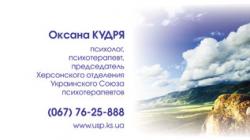 Психолог, психотерапевт  Оксана Кудря.
