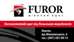 Магазин женской одежды Furor в Херсоне.