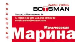 Салон кухонь 'Botsman'. Дизайнер Марина Мальчевская. Полный спектр услуг по изготовлению мебели.