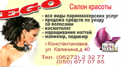 Салон красоты ' EGO' в городе Константиновка