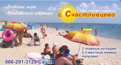 Сдам номера для отдыха в пос. Счастливцево на Азовском море. Саша