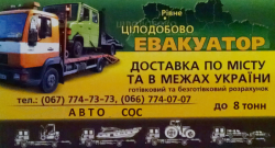 Эвакуатор Сервис Авто - СОС. Эвакуатор до 8 тонн в г. Ровно и по Украине