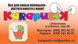Детский магазин 'Карапузик' на рынке Колос в г. Николаев