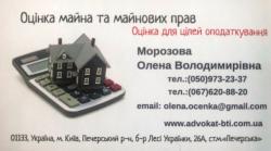 Эксперт по оценке имущества Морозова Елена Владимировна