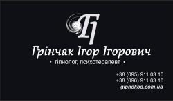 Гипнолог, психотерапевт Гринчак Игорь Игоревич