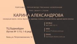 Торгово-производственная компания Смарт-Стоун Карина Александрова