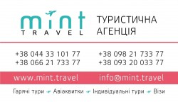 Туристическое агентство в Ирпене Mint Travel