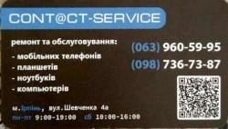 Ремонт и обслуживание компьютерной техники в Ирпене contact-service