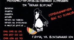 Рекламно-производственная компания  в Бучі 'Белая ворона'