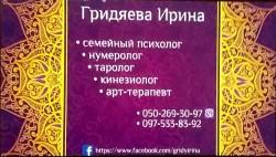 Семейный психолог, нумеролог, таролог, кинезиолог, арт-терапевт в Запорожье - Ирина Гридяева