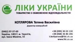 КП 'Ліки України' у Чернігові - Котлярова Тетяна (директор комерційний)