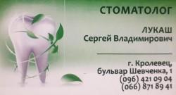 Стоматолог в Кролевце Лукаш Сергей