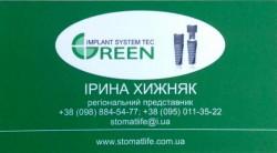 Стоматологические имплантанты - Implant system green